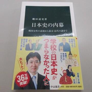 ▽日本史の内幕▽ 戦国女性の素顔から幕末・近代の謎まで 磯田道