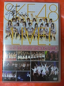 SKE48 DVD teamS 1st「PARTYが始まるよ」松井玲奈 直筆サイン