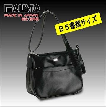 平野鞄☆舟形メンズ合皮ショルダーバッグ 黒 送料無