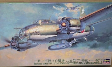 1/72 ハセガワ 日本海軍 一式陸上攻撃機24型丁 桜花11型付