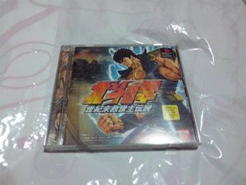 【PS】北斗の拳 世紀末救世主伝説