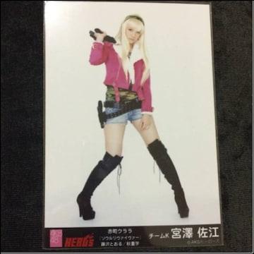 AKB48 宮澤佐江 HERO'S 生写真 SKE48