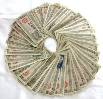 紙幣 日本政府紙幣 五拾銭 40枚 板垣退助