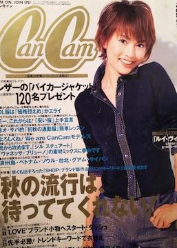 長谷川京子・小泉里子【CanCam】2000年9月号[丸々1冊]
