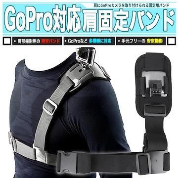 GoPro対応 ショルダーポジション 肩固定バンド