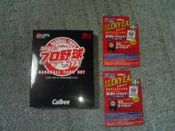 カルビーカード'05 ゴールドサイン入  タイトルホルダー'04  第1弾     T-01〜T-21