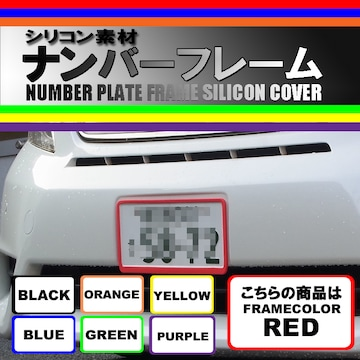 シリコン素材 ナンバーフレーム ナンバープレートカバー