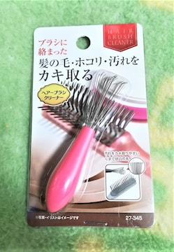 ヘアブラシクリーナー★髪の毛・ホコリ・汚れをカキ取るブラシ★