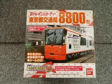 Bトレインショーティー「東京交通局8800形&花100形セット」F19
