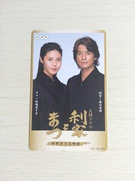 『唐沢寿明・松嶋菜々子』テレホンカード‼