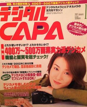 真中瞳・安達由美子【デジタルCAPA】2002年1月号