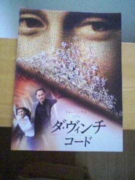 映画「ダ・ヴィンチ コード」パンフレット〓〓〓