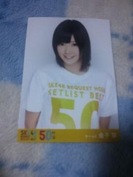 SKE48リクエストアワー金子栞特典写真