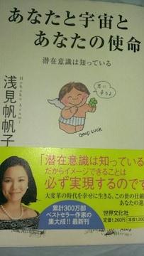 あなたと宇宙とあなたの使命 浅見帆帆子(送料込600円)