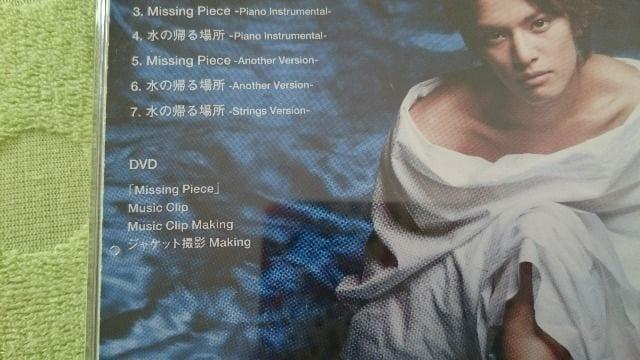 中山優馬「Missing Piece」初回DVD+帯付/NYC < タレントグッズの