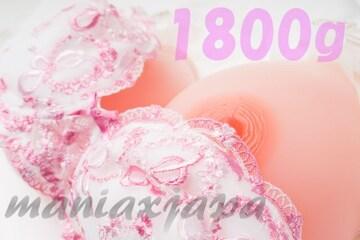 包み込む★ シリコンバスト 1.8kgst★人工乳房 女装豊胸