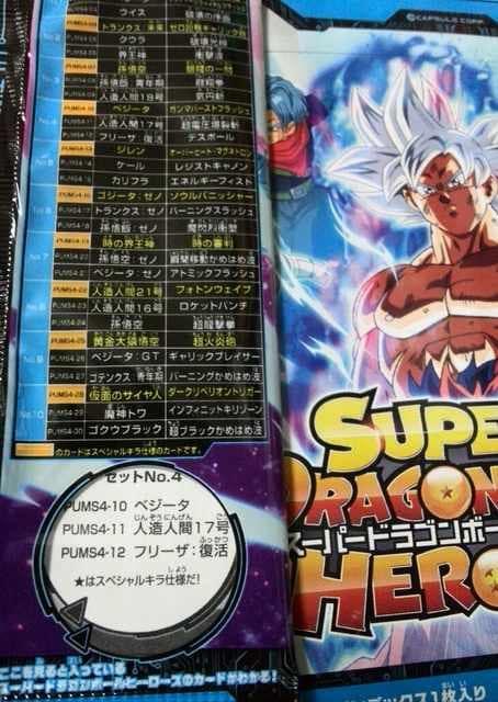 スーパードラゴンボールヒーローズアルティメットブースターパック超戦士集結セットno. 4 < トレーディングカードの