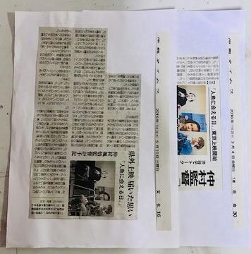 沖縄タイムス仲村颯悟樹木希林切り抜き2枚クリックポスト