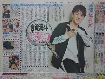 '18.4.28TravisJapan宮近海斗 日刊スポーツ連載記事サタデージャニーズ
