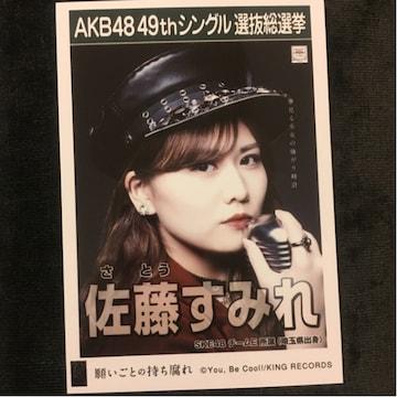 SKE48 佐藤すみれ 願いごとの持ち腐れ 生写真 AKB48