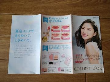 長澤まさみ Kaneboパンフレット