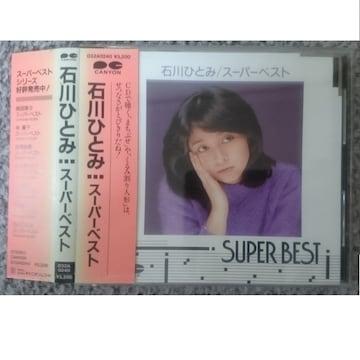 KF  石川ひとみ スーパーベスト  SUPER BEST