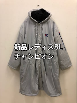 新品☆8Lレディス チャンピオン裏ボアベンチコート☆j950