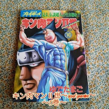 キン肉マン�U世 second generations10 マンガ 漫画 コミック