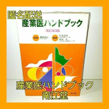 (匿名配送)産業医ハンドブック 改訂第3版 杉本寛治、岡田章