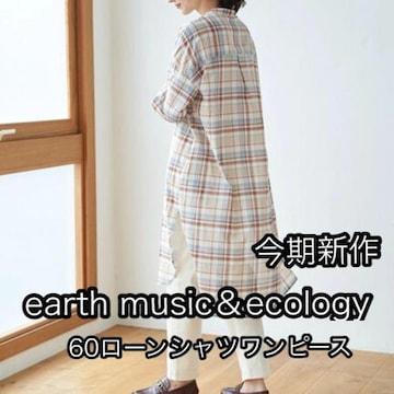 今期新作★earth music&ecology★シャツワンピース★ベージュ系