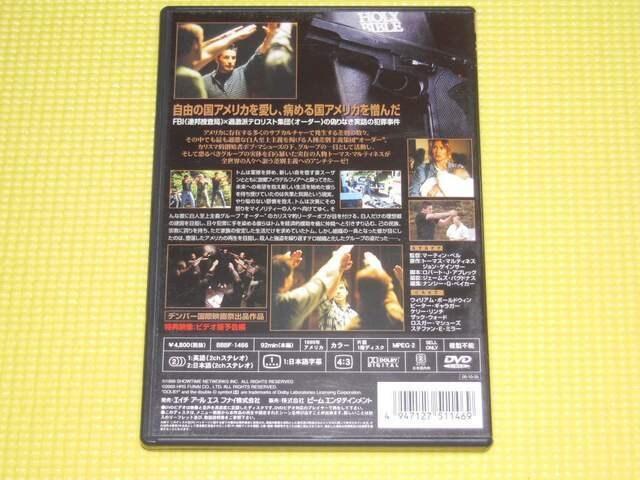 ブラザーフッド 殺人結社★92分 < CD/DVD/ビデオの