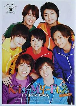 Kis-My-Ft2★2015.12月号★月刊TVガイド