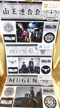 ★HiGH&LOW★山王連合会&雨宮兄弟&MUGENステッカー