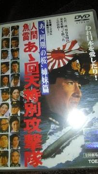 人間魚雷あゝ回天特別攻撃隊 レンタル専用品 鶴田浩二