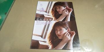 ★乃木坂46/松村沙友理★グラビア雑誌切抜き・8P。
