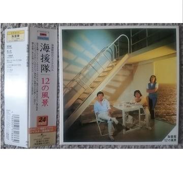KF  海援隊 武田鉄矢 12の風景  紙ジャケット