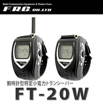 送料無料★2台 FRC 腕時計型 特定小電力トランシーバー FT-20W