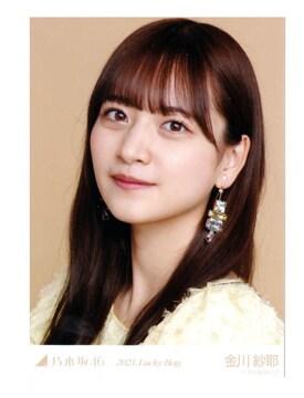 乃木坂46 金川紗耶 ヨリ アップ 生写真 2021年 福袋限定 新品