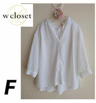 値下げ w closet シャツ風トップス オシャレなデザインです
