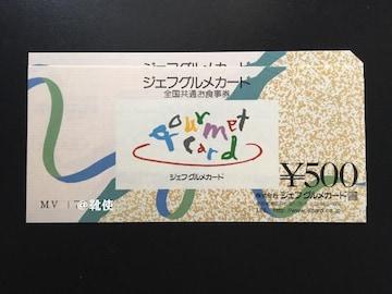 【即決】ジェフグルメカード 1000円分 ☆同梱発送/ポイント可