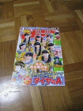 ■私立恵比寿中学のグラビア 週刊少年少年マガジン ◆古本◆