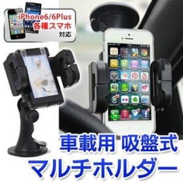 ☆強力吸盤式マルチホルダー iPhone6s/スマホ全種対応!