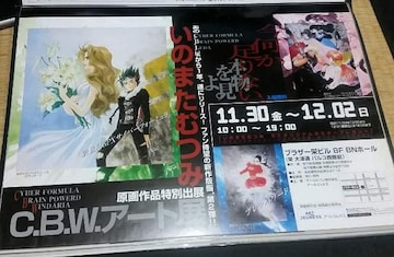 いのまたむつみ 原画作品特別出展アート展 ポスター