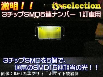 Mオク】エブリィDA64系/1灯車用ナンバー灯全方位照射型15連ホワイト