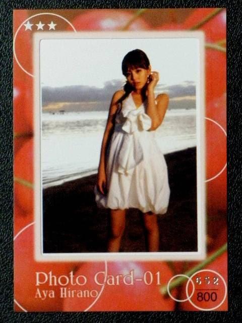 平野綾 声優アニメディア 生写真カード01  < タレントグッズの