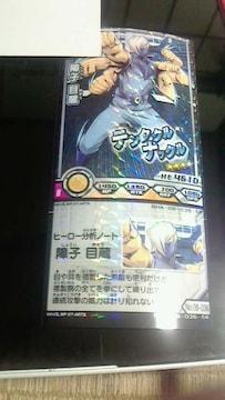 ヒロバトW4段・SR・障子目蔵