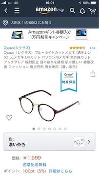 Cyxus(シクサズ)ブルーライトカットメガネ [透明レンズ]