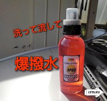 ツルツルピカピカ爆撥水 SPECシャンプーROSSO