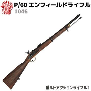 モデルガン P/60 エンフィールド ライフル DENIX デニックス 1046 レプリカ 銃