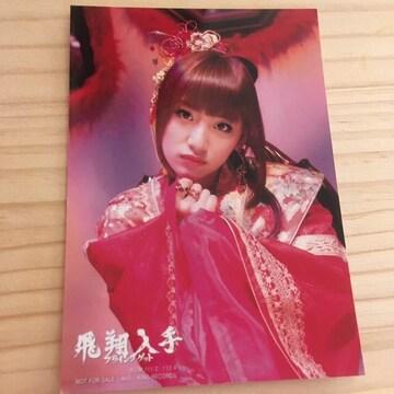 AKB48 高橋みなみ フライングゲット 劇場盤 生写真